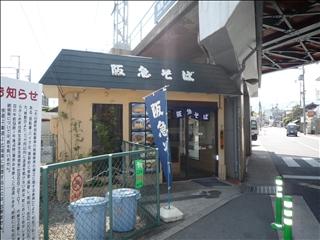 阪急そば_t.jpg