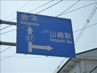 山崎駅に右折看板_t.jpg