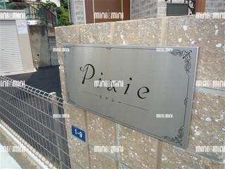 茨木市賃貸アパート Pixie|外観看板.jpg